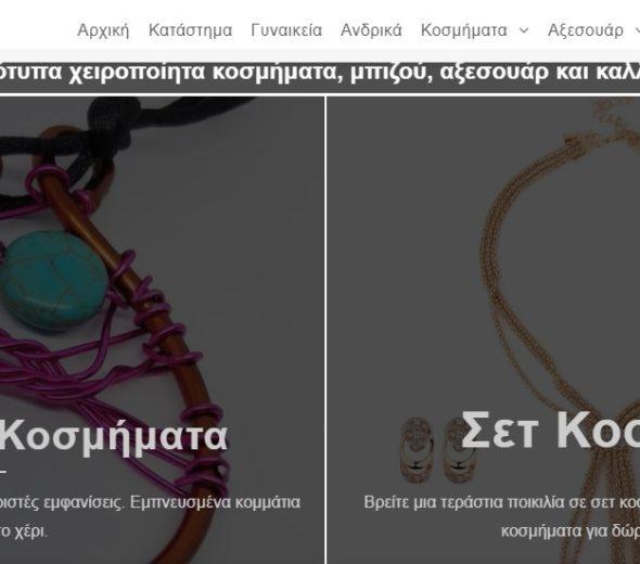 kosmimax - Χειροποίητα κοσμήματα project