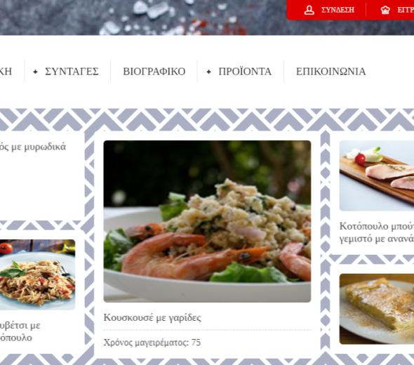 Κατασκευή ιστοσελίδας Συνταγών και eshop